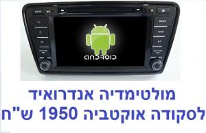 HF-8093 Skoda Octiva Android שלט